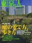 東京人今月(2007年 06月)号の特集が熱い