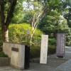 殿ヶ谷戸庭園、お鷹の道と真姿の池湧水群