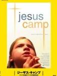 「ジーザス・キャンプ ~アメリカを動かすキリスト教原理主義~」