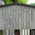 豚が日本を救う?明治四年の教育ベンチャー「布田郷学校」