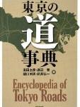 「東京の道事典」吉田 之彦 他編