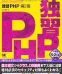 文系素人ですがPHP勉強始めました。