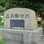 多磨霊園墓めぐり(内村鑑三、北原白秋、高橋是清、東郷平八郎、山本五十六)