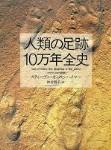 「人類の足跡10万年全史」スティーヴン・オッペンハイマー著