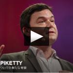 トマ・ピケティ「21世紀の資本論についての新たな考察」スピーチ動画