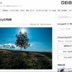 ブログのテーマをwordpressテンプレート「Simplicity」に変更しました