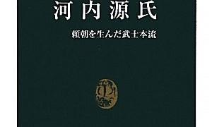 「河内源氏 – 頼朝を生んだ武士本流」元木 泰雄 著
