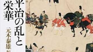 十二世紀南九州の覇者「阿多忠景」について