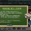 「艦これ」2015春イベント第一海域(E-1)【発動準備、第十一号作戦!】攻略編成