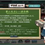 「艦これ」2015春イベント第二海域(E-2)【第二次カレー洋作戦】攻略編成