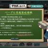 「艦これ」2015春イベント第三海域(E-3)【ベーグル湾通商破壊戦】攻略編成