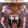 「豹頭の仮面―グイン・サーガ(1) 」栗本 薫 著
