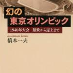 「幻の東京オリンピック 1940年大会 招致から返上まで」橋本 一夫 著