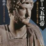 「ローマ五賢帝 『輝ける世紀』の虚像と実像 」南川 高志 著