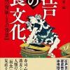 江戸の大食い・大酒飲み大会の記録