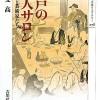 「江戸の文人サロン―知識人と芸術家たち」揖斐 高 著