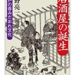 「居酒屋の誕生: 江戸の呑みだおれ文化」飯野 亮一 著