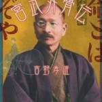 映画で観たい日本史上の人物というと宮武外骨