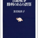 日露戦争直後、東京を火の海にした暴動「日比谷焼打ち事件」と大正デモクラシー