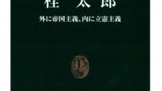 「桂太郎 – 外に帝国主義、内に立憲主義」千葉 功 著
