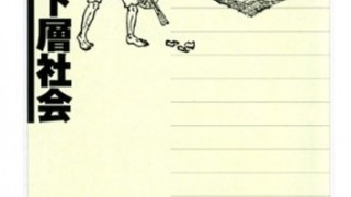 大正末期の無名の娼妓の手記と近代公娼制度について