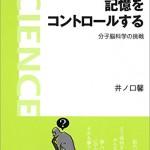 「記憶をコントロールする――分子脳科学の挑戦」井ノ口 馨 著