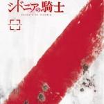 シドニアの騎士 第2話「星空」感想『山野栄子さん・・・』