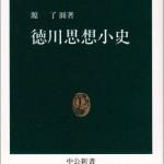 元禄赤穂事件が浮き彫りにした徳川幕藩体制の二重構造