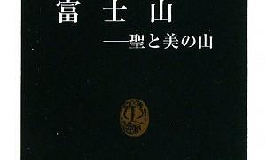 如何にして富士山は日本の象徴となったか~老宗教家「食行身禄」の自死