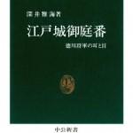 日本史上形骸化を繰り返す監察制度と将軍の隠密「御庭番」の活躍