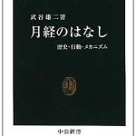 「月経のはなし - 歴史・行動・メカニズム (中公新書)」武谷 雄二 著