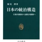 「日本の統治構造―官僚内閣制から議院内閣制へ」飯尾 潤 著