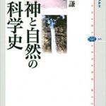 「神と自然の科学史」川崎 謙 著