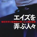「エイズを弄ぶ人々 疑似科学と陰謀説が招いた人類の悲劇」セス・C・カリッチマン 著