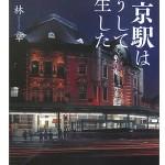 「東京駅はこうして誕生した」林 章 著