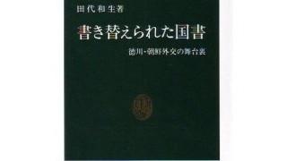 江戸幕府を震撼させた国書偽造スキャンダル「柳川一件」の顛末