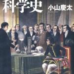 「エネルギーの科学史」小山 慶太 著