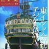 十六~十七世紀、海を渡った日本人~倭寇、奴隷、傭兵、朱印船、キリシタン