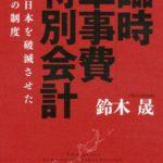 「臨時軍事費特別会計 帝国日本を破滅させた魔性の制度」鈴木 晟 著