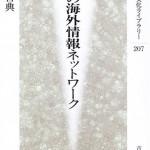 江戸時代のナポレオン~「江戸の海外情報ネットワーク (歴史文化ライブラリー)」岩下 哲典 著