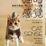 「猫的感覚 動物行動学が教えるネコの心理」ジョン・ブラッドショー 著