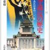「選挙違反の歴史―ウラからみた日本の一〇〇年」季武 嘉也 著