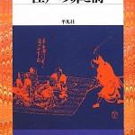 何故、江戸時代の司法制度は「自白」に頼っていたのか?