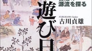 江戸時代農村の遊び日・休日