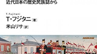 伊藤博文の「皇太子は操り人形」発言と明治国家の儀礼の創造