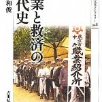 1920-30年代日本の失業問題と失業対策を断固拒否した財界人の意見まとめ