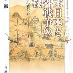 「幕末日本と対外戦争の危機―下関戦争の舞台裏」保谷 徹 著