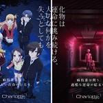 2015年夏アニメ「Charlotte(シャーロット)」1~2話感想