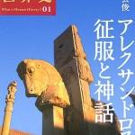 「アレクサンドロスの征服と神話 (興亡の世界史)」森谷 公俊 著