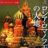 「ロシア・ロマノフ王朝の大地 (興亡の世界史)」土肥 恒之 著